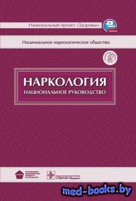 Наркология: национальное руководство - Иванец Н.Н., Анохина И.П., Винникова М.А. - 2008 год