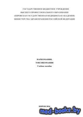 Наркомании, токсикомании - Злоказова М.В., Безгодова А.А. и др. - 2016 год