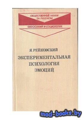 Экспериментальная психология эмоций - Рейковский Я. - 1979 год