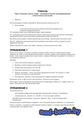 Семинар по Эриксонианскому гипнозу - Бэндлер Р., Гриндер Джон