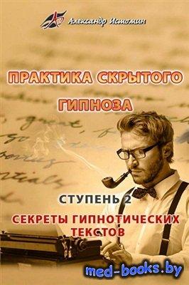 Практика скрытого гипноза Ступень 2: Секреты гипнотических текстов - Истоми ...
