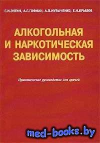 Алкогольная и наркотическая зависимость - Энтин Г.М., Гофман A.Г., и др. -  ...