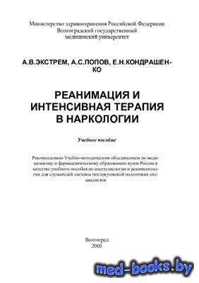 Реанимация и интенсивная терапия в наркологии - Экстрем А.В., Попов А.С., Кондрашенко Е.Н. - 2003 год