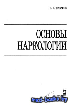 Основы наркологии. Практическое руководство - Шабанов П.Д. - 2002 год