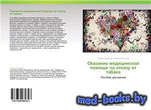 Оказание медицинской помощи по отказу от табака - Сахарова Г.М., Антонов Н. ...
