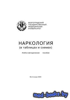 Наркология (в таблицах и схемах) - Ростовщиков В.В., Усачев А.А. - 2009 год