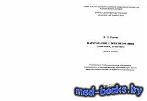 Наркомания и токсикомания (этиология, патогенез) - Рогова Л.Н. - 2010 год