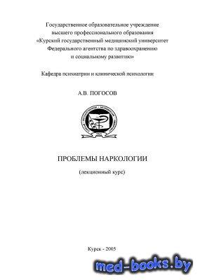 Проблемы наркологии - Погосов А.В. - 2005 год