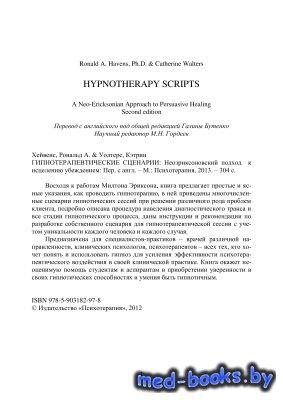 Гипнотерапевтические сценарии - Хейвенс Р., Уолтерс К. - 2013 год