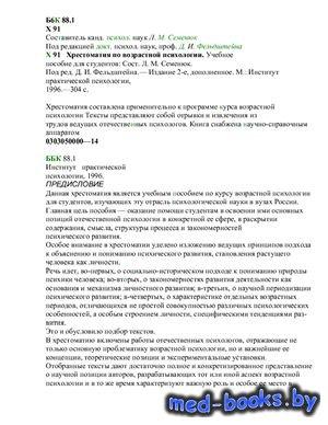 Хрестоматия по возрастной психологии - Семенюк Л.М. - 1996 год
