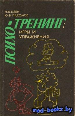 Психотренинг. Игры и упражнения - Цзен Н., Пахомов Ю. - 1999 год