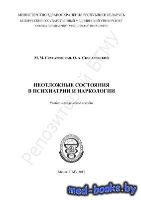 Неотложные состояния в психиатрии и наркологии - Скугаревская М.М., Скугаревский О.А. - 2011 год