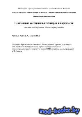Неотложные состояния в психиатрии и наркологии - Асеев В.А., Киссин М.Я.