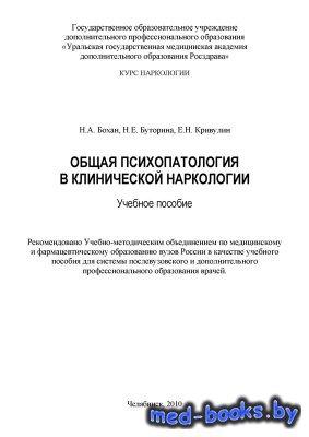 Общая психопатология в клинической наркологии - Бохан Н.А., Буторина Н.Е. - 2010 год