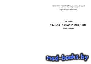 Общая психопатология: Программа курса - Голик А.Н. - 2001 год