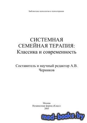 Системная семейная терапия: Классика и современность - Черников А.В. - 2005 ...