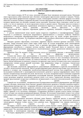 Психология обучения младшего школьника -  Эльконин Д.Б. - 1989 год