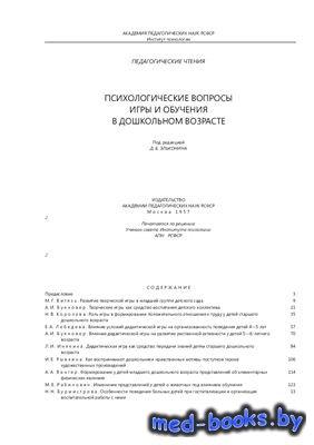 Психологические вопросы игры и обучения в дошкольном возрасте - Эльконин Д. ...