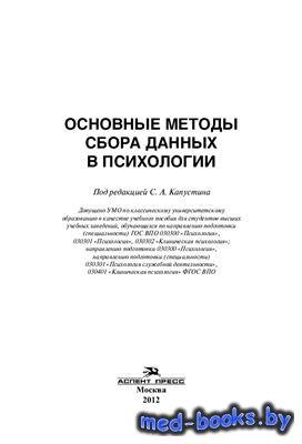 Основные методы сбора данных в психологии - Капустин С.А. - 2012 год