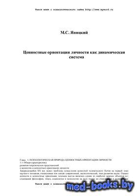 Ценностные ориентации личности как динамическая система - Яницкий М.С. - 20 ...