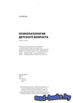 Психопатология детского возраста - Исаев Д.Н. - 2001 год