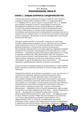 Психопатология. Часть II. Синдромология - Жмуров В.А. - 1986 год