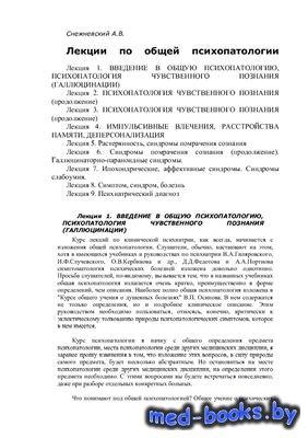 Лекции по общей психопатологии - Снежневский А.В.