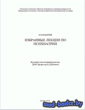 Избранные лекции по психиатрии - Ракитин М.М. - 2010 год