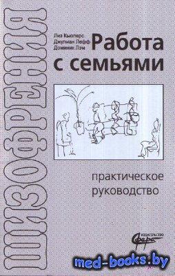 Шизофрения. Работа с семьями - Кьюперс Л., Лефф Д., Лэм Д. - 1996 год