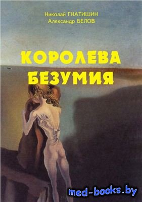 Иные миры: Королева безумия (шизофрения) - Гнатишин Н.С., Белов А.А. - 2009 ...