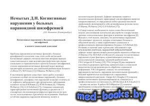 Когнитивные нарушения у больных параноидной шизофренией - Немытых Д.Н.