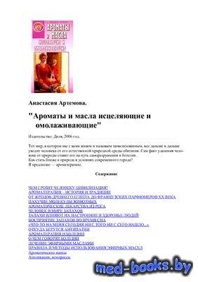 Ароматы и масла исцеляющие и омолаживающие - Артемова Анастасия - 2006 год