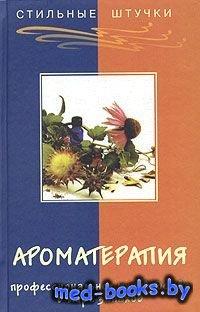 Ароматерапия: профессиональное руководство в мире запахов - Литвинова Татьяна - 2003 год