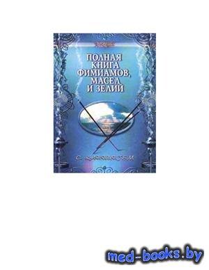 Полная книга фимиамов, масел и зелий - Каннингем Скотт - 1998 год