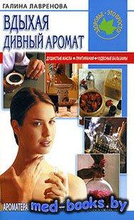 Вдыхая дивный аромат - Лавренова Галина - 2005 год