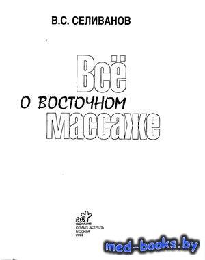 Все о восточном массаже - Селиванов В.С. - 2000 год