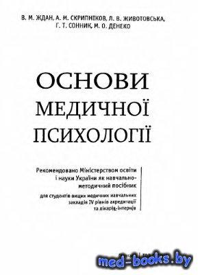 Основи медичної психології - Ждан В.М., Скрипніков А.М., Животовська Л.В. т ...