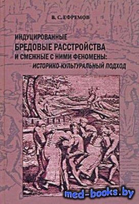 Индуцированные бредовые расстройства и смежные с ними феномены: Историко-ку ...