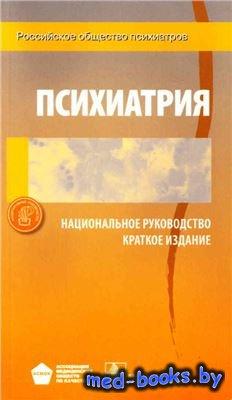 Психиатрия. Национальное руководство - Дмитриева Т.Б. и др. - 2012 год