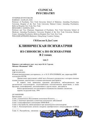 Клиническая психиатрия. Том 1 - Каплан Г.И., Сэдок Б.Дж. - 1994 год