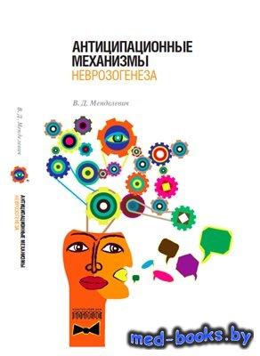 Антиципационные механизмы неврозогенеза - Менделевич В.Д. - 2018 год