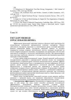 Теория организации отраслевых рынков - Авдашева С.Б., Розанова Н.М. - 1998 год