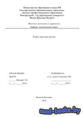 Теория отраслевых рынков - Сазонова Т.Ю. - 2012 год