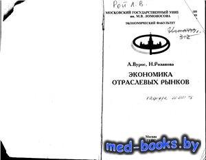 Экономика отраслевых рынков - Вурос А.Д., Розанова Н.М. - 2002 год