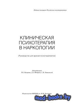 Клиническая психотерапия в наркологии (Руководство для врачей-психотерапевт ...