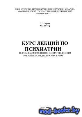 Курс лекций по психиатрии - Обухов С.Г. Шустер Э.Е. - 2006 год