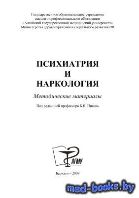 Психиатрия и наркология - Пивень Б.Н. - 2009 год