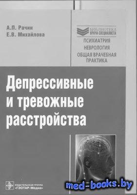 Депрессивные и тревожные расстройства - Рачин А.П., Михайлова Е.В. - 2010 г ...