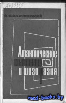Атактическое мышление и шизофазия - Случевский Ф.И. - 1975 год