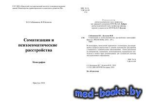 Соматизация и психосоматические расстройства - Собенников В.С., Белялов Ф.И ...